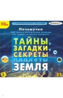 Zakazat.ru: Почемучка. Тайны, загадки, секреты планеты Земля (CDpc).