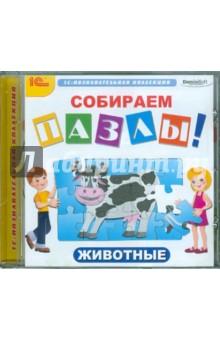 Zakazat.ru: Собираем пазлы. Животные (CDpc).