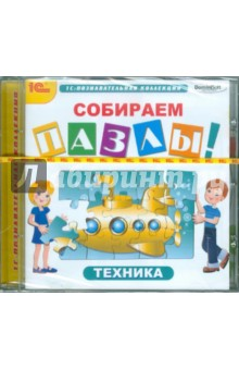 Zakazat.ru: Собираем пазлы! Техника (CDpc).
