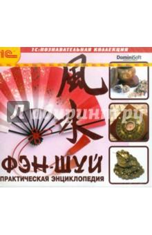 Фэн-Шуй. Практическая энциклопедия (CDpc).