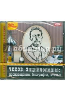 Чехов. Энциклопедия (CDpc)