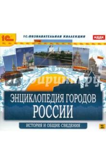Энциклопедия городов России (CDpc).