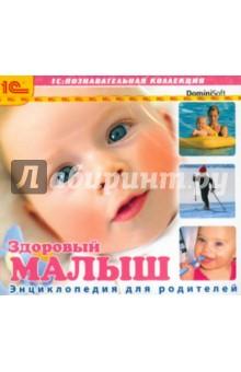 Здоровый малыш. Энциклопедия для родителей (CDpc) ивлева и млодик и и др консультирование родителей в дет саду возраст особенности детей