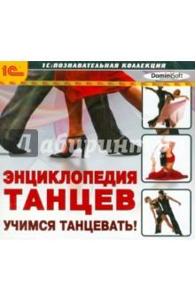 Энциклопедия танцев. Учимся танцевать (CDpc)