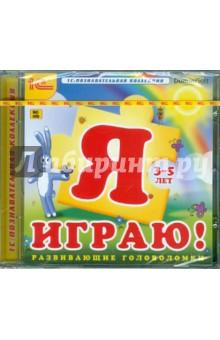 Zakazat.ru: Я играю! Развивающие головоломки (CDpc). Смолянский О. В.