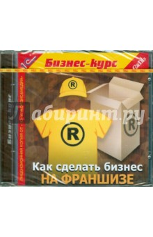 Zakazat.ru: Как сделать бизнес на франшизе (CDpc).