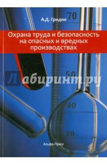 Охрана труда и безопасность на вредных и опасных производствах связь на промышленных предприятиях