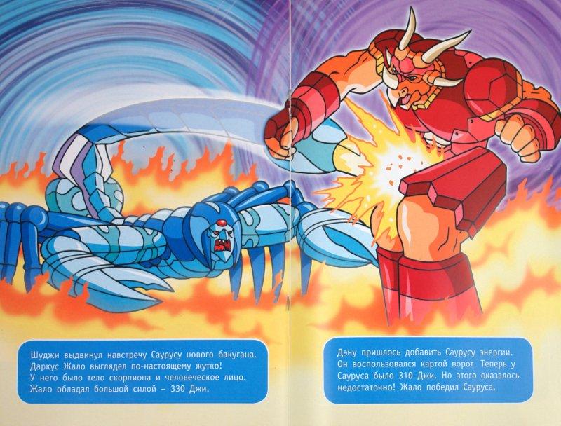 Иллюстрация 1 из 5 для Как Дэн нашел Драго | Лабиринт - книги. Источник: Лабиринт