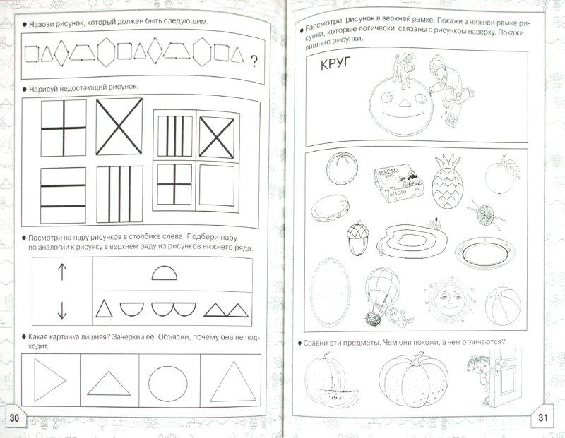 Иллюстрация 1 из 3 для Простые и увлекательные упражнения по развитию интеллекта. 15 минут в день - Олеся Жукова | Лабиринт - книги. Источник: Лабиринт