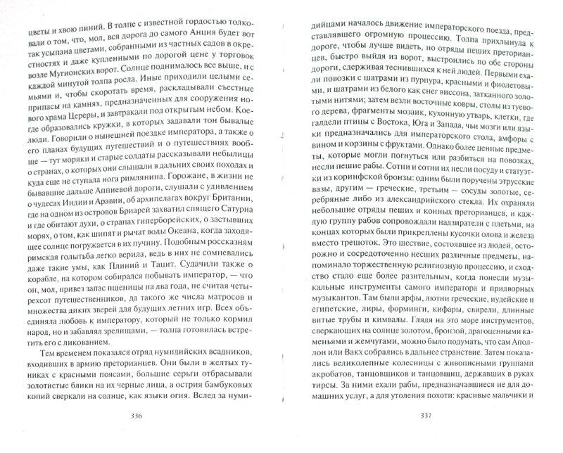 Иллюстрация 1 из 8 для Камо грядеши - Генрик Сенкевич | Лабиринт - книги. Источник: Лабиринт