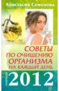 Советы по очищению организма на каждый день. 2012