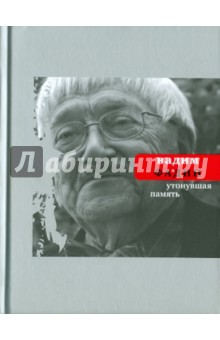Фадин Вадим » Утонувшая память. Стихи разных лет