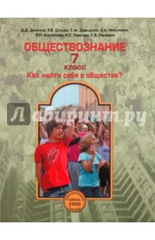 Книга Обществознание класс Учебник Данилов Сизова  Обществознание 7 класс
