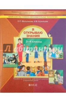 Я открываю знания. Пособие по технологии проблемного диалога в начальной школе. 3-4 классы. ФГОС