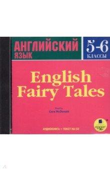 Английские сказки. 5-6 классы (CDmp3)