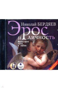 Эрос и личность. Философия пола и любви (CDmp3)