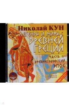 Легенды и мифы Древней Греции. Часть II (CDmp3) самые знаменитые боги и герои древней греции