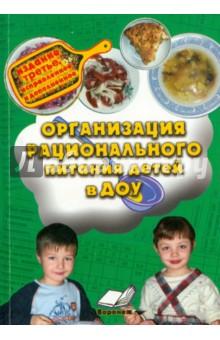 Организация рационального питания детей в ДОУ от Лабиринт