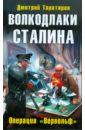 Тараторин Дмитрий Борисович Волкодлаки Сталина. Операция Вервольф