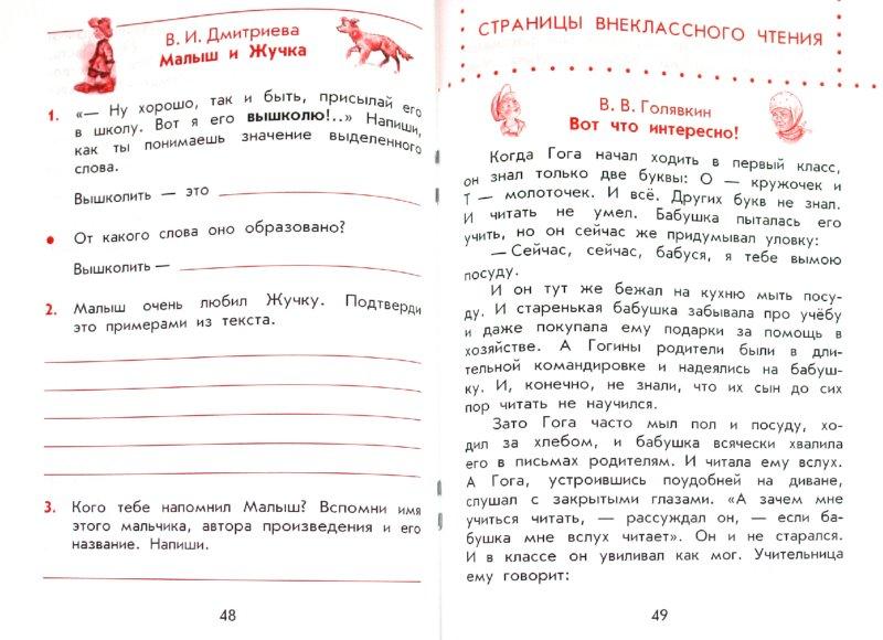 Литературное Чтение 3 Класс Рабочая Тетрадь Ответы Решебник 2 Часть