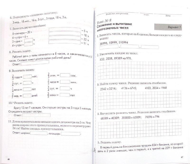 гдз по математике 4 класс зачетная тетрадь голубь