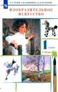 Изобразительное искусство. 1 класс. Учебник. ФГОС