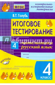 Итоговое тестирование. Математика. Русский язык. 4 класс. КИМ. ФГОС