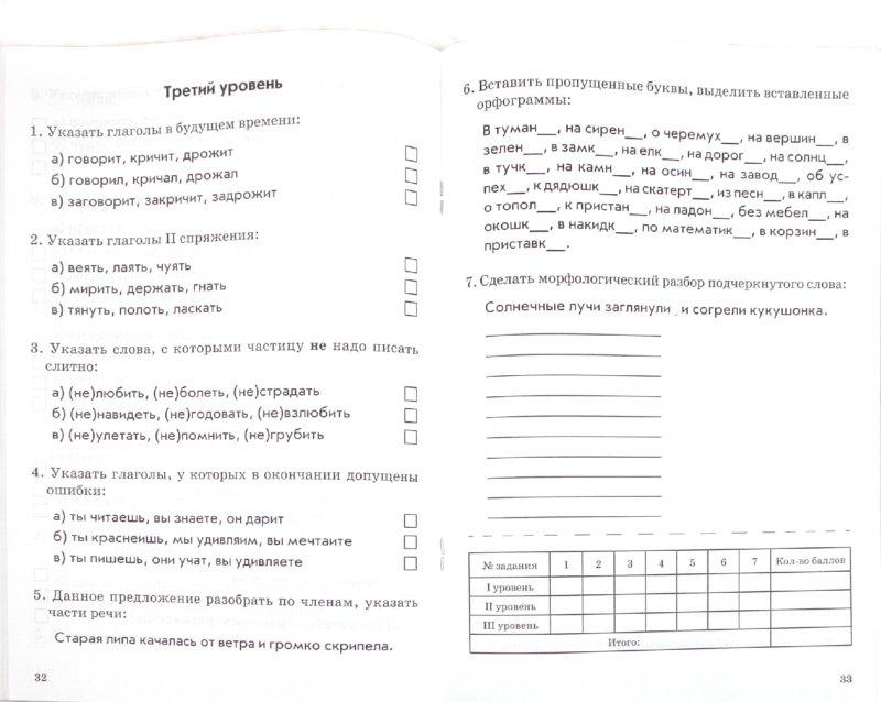 Иллюстрация 1 из 24 для Итоговое тестирование. Математика. Русский язык. 4 класс. КИМ. ФГОС - Валентина Голубь | Лабиринт - книги. Источник: Лабиринт