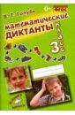 Математические диктанты. 3 класс. Практическое пособие для начальной школы. ФГОС