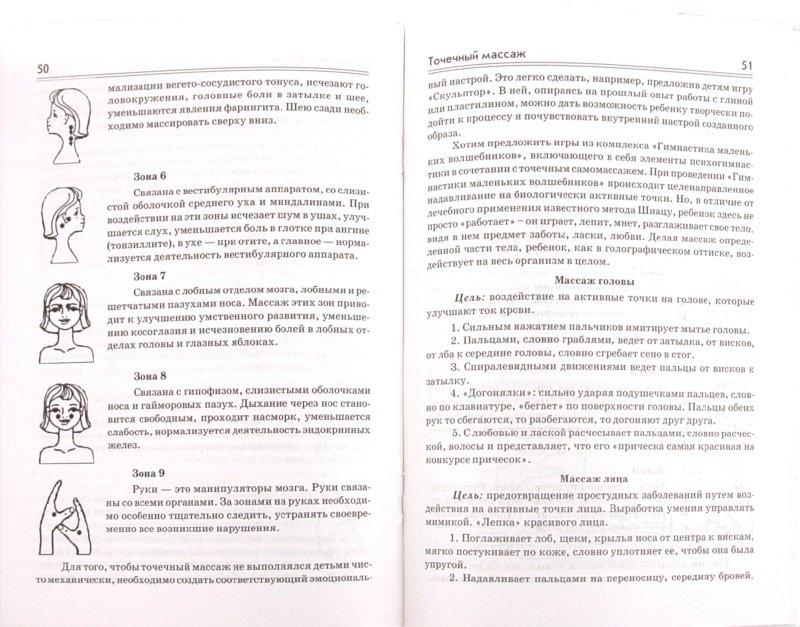 Иллюстрация 1 из 5 для Здоровячок. Система оздоровления дошкольников - Никанорова, Сергиенко | Лабиринт - книги. Источник: Лабиринт