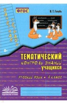 Книга Русский язык класс Зачетная тетрадь Тематический  Русский язык 4 класс Зачетная тетрадь Тематический контроль знаний учащихся