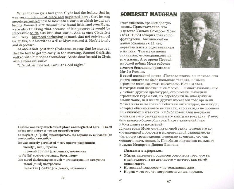 Иллюстрация 1 из 11 для English: совершенствуем английский читая - Станислав Дугин | Лабиринт - книги. Источник: Лабиринт