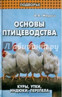 Основы птицеводства. Куры, утки, индюки, перепела