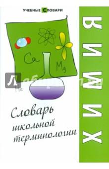 Химия. Словарь школьной терминологии