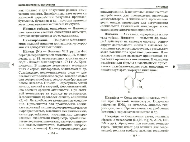 Иллюстрация 1 из 3 для Химия. Словарь школьной терминологии - Тамара Гранкина | Лабиринт - книги. Источник: Лабиринт