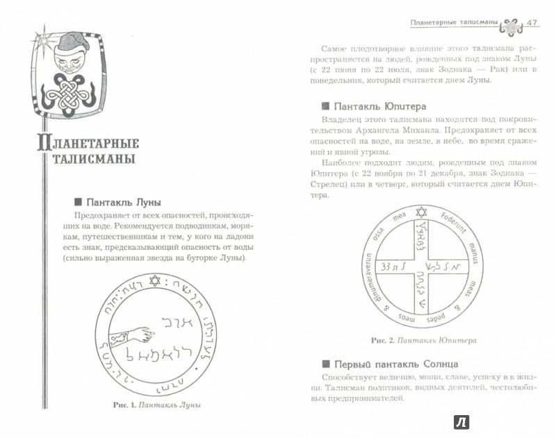 Иллюстрация 1 из 22 для Талисманы, обереги, амулеты - Татьяна Радченко | Лабиринт - книги. Источник: Лабиринт