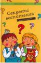 Петрова Людмила Ивановна Секреты воспитания в вопросах и ответах