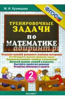 Тренировочные задачи по математике. 2 класс. ФГОС