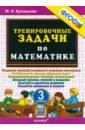 Тренировочные задачи по математике. 3 класс. ФГОС