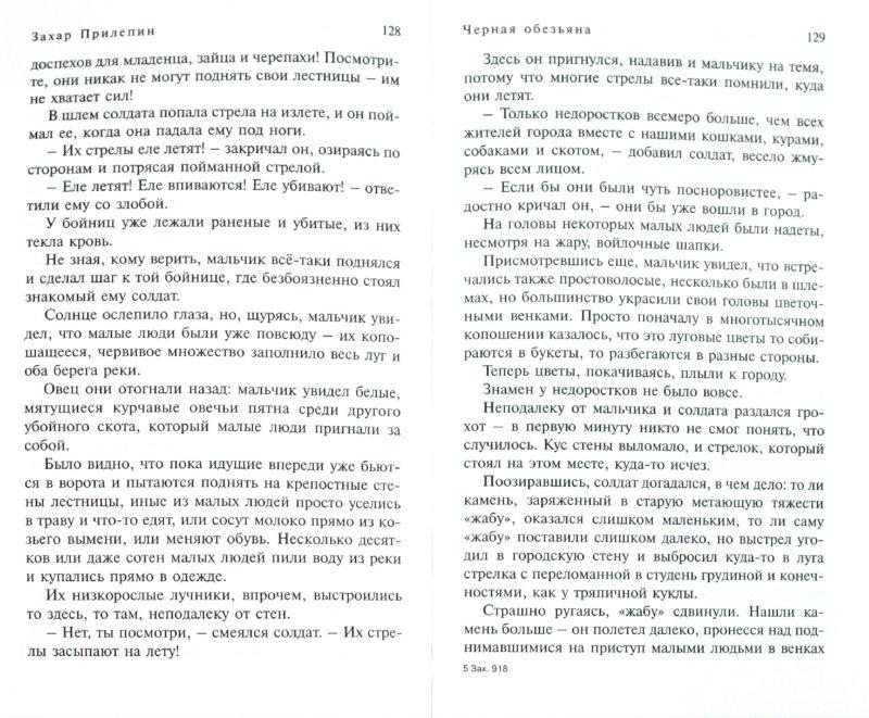 Иллюстрация 1 из 13 для Черная обезьяна - Захар Прилепин | Лабиринт - книги. Источник: Лабиринт