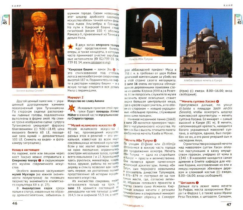 Иллюстрация 1 из 9 для Египет - Михель Раух | Лабиринт - книги. Источник: Лабиринт