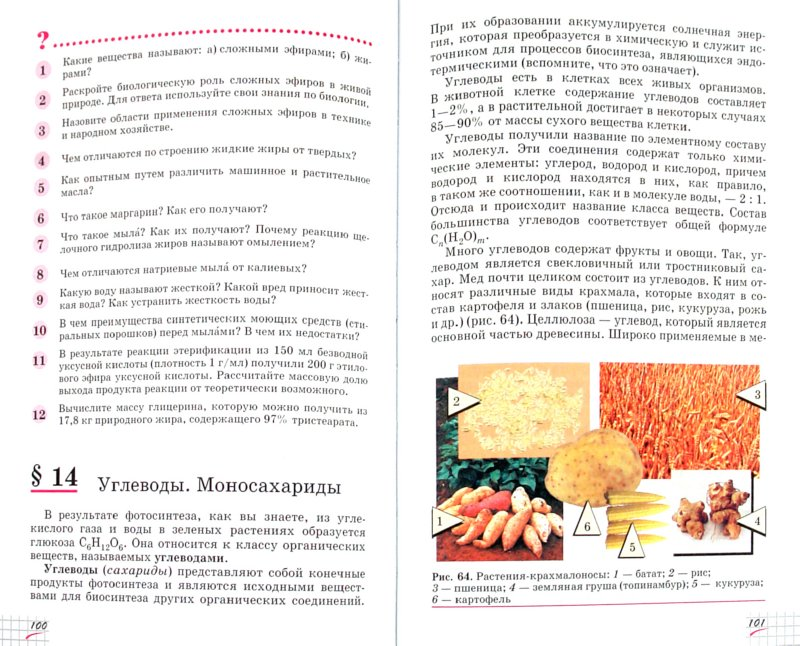 Иллюстрация 1 из 16 для Химия. 10 класс. Базовый уровень. Учебник для общеобразовательных учреждений. НСО (+CD) - Олег Габриелян | Лабиринт - книги. Источник: Лабиринт