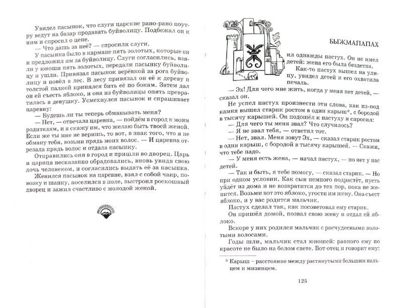 Иллюстрация 1 из 31 для Народные сказки балкарцев и карачаевцев | Лабиринт - книги. Источник: Лабиринт