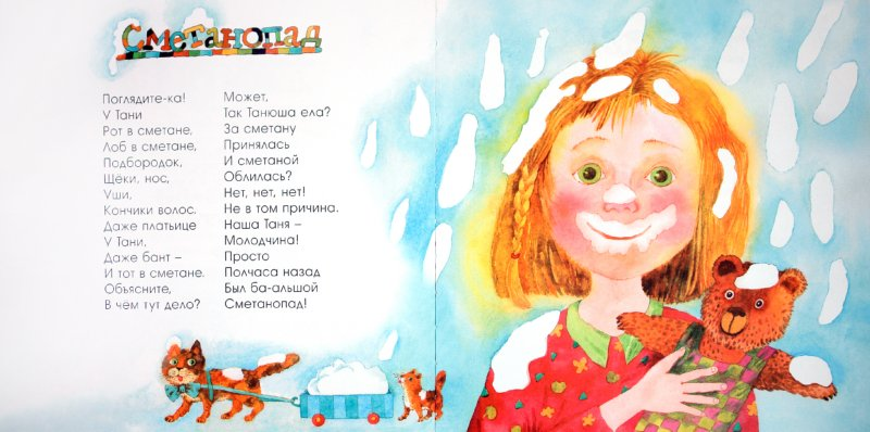 Иллюстрация 1 из 19 для Что хочется лошадке? - Лунин, Сысоев | Лабиринт - книги. Источник: Лабиринт