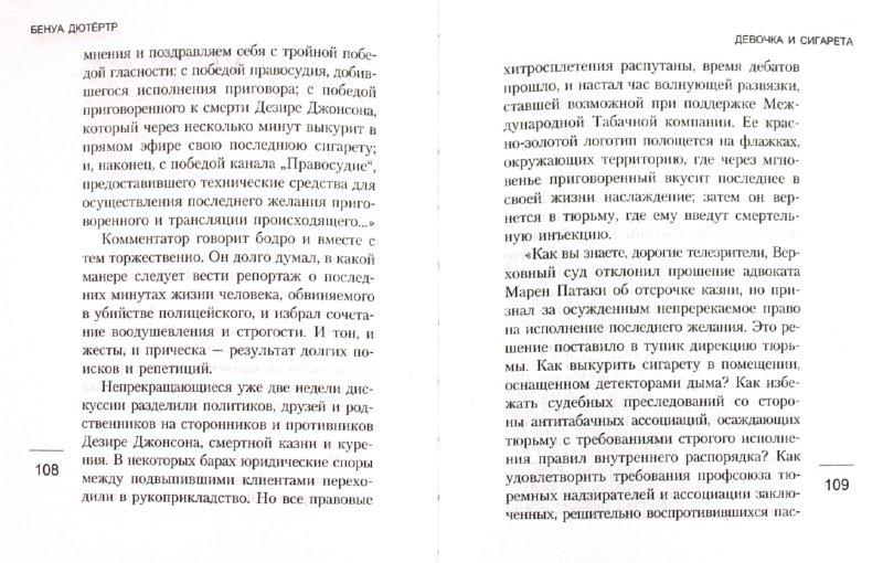Иллюстрация 1 из 7 для Девочка и сигарета - Бенуа Дютёртр | Лабиринт - книги. Источник: Лабиринт