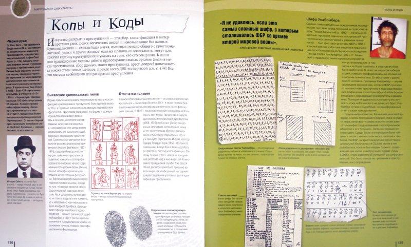 Иллюстрация 1 из 31 для Тайные знаки | Лабиринт - книги. Источник: Лабиринт