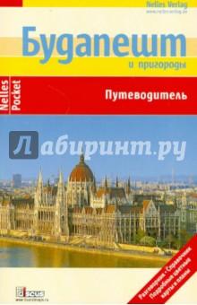 Будапешт и пригороды
