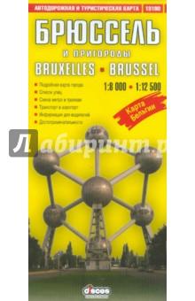 Брюссель и пригороды. Автодорожная и туристическая карта