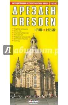 Дрезден дрезден карта ламинированная 1 15 000
