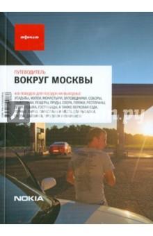 Вокруг Москвы пентхаус в москве подмосковье